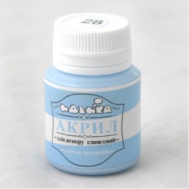 Акрилова фарба Світло-блакитний 20 мл