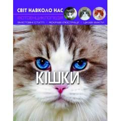 Світ навколо нас. Кішки (Українська)