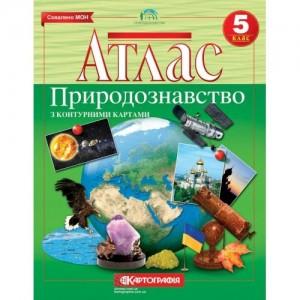 Атлас. 5 клас. Природознавство  (з контурними картами)