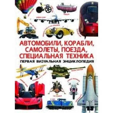 Первая визуальная энциклопедия. Автомобили, корабли, самолеты, поезда, спец.тех-ка (9789669367310)