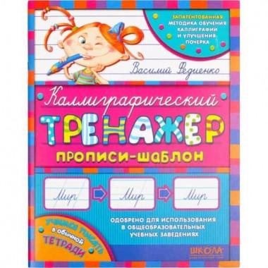Каллиграфический тренажер В. Федиенко (рус.яз.)