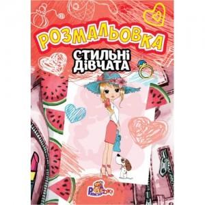 розмальовка Асорті для дівчаток
