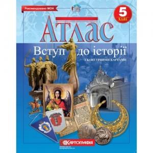 Атлас. 5 клас. Історія України (з контурними картами)
