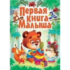 """Книга-картонка """"Первая книга малыша"""" (русский) (9789669365804) Кристалл Бук"""