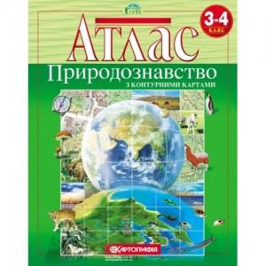 Атлас. 3-4 клас. Природознавство