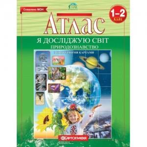 Атлас. 1-2 клас. Я досліджую світ. Природознавство (з контурними картами)