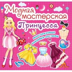 Модна майстерня. Принцеса (9789669361783)
