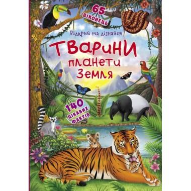 Книжка з секретними віконцями.Відкрий та дізнайся.Тварини планети Землі(9789669369505)