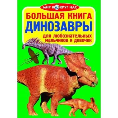 Велика книга. Динозаври (код 031-1) (9789669360311)