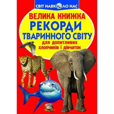 Велика книжка. Рекорди тваринного світу. (9789669365248)