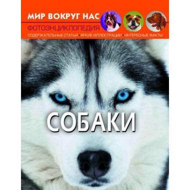 Мир вокруг нас. Собаки (9789669367471)
