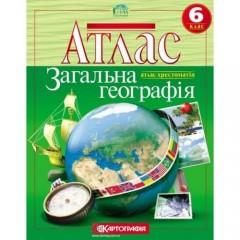 Атлас. 6 клас. Загальна географія (хрестоматія)