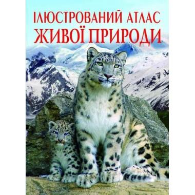 Ілюстрований атлас живої природи (9789669361752)