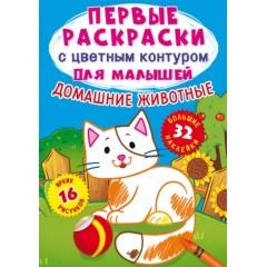 Первые раскраски с цветным контуром для малышей. Домашние животные.32 большие наклейки(9789669873255