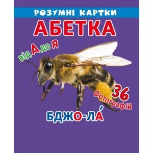 Розумні картки. Абетка. 18 карток (9789669368980)
