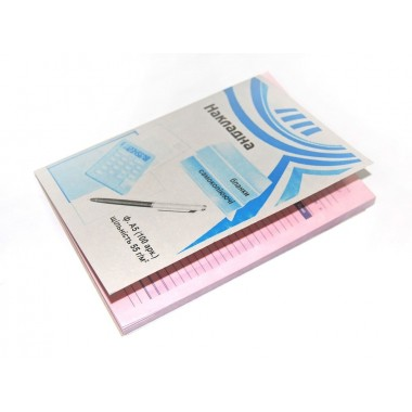 Накладна А5 CF CB з копіркою, книжка (виробник Фолдер)