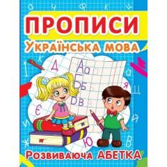 Прописи. Українська мова. Розвиваюча абетка (9786177352401)