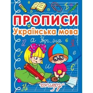 Прописи. Українська мова (9786177270767)