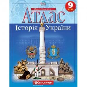 Атлас. 9 клас. Історія України