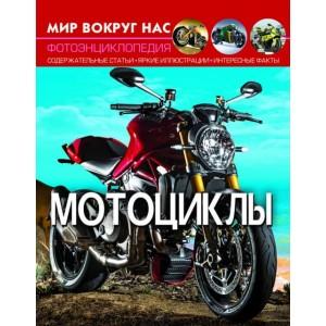 Світ навколо нас. Мотоцикли (9789669369567)