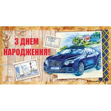 конверт для грошей KB-865U