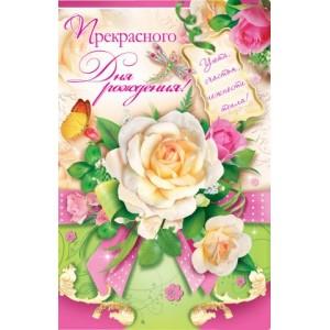 двойная открытка 08-05-1053