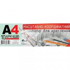 Масштабные-координатная бумага для черчения А4ф, 10 л.