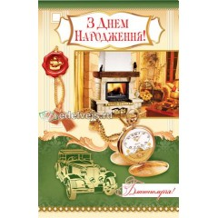 двойная открытка 08-05-1341U
