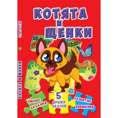 Книга-пазл. 230х155. 5 ярких пазлов. Котята и щенки (рос.) (9789669366108)