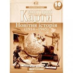 Контурна карта. 10 клас. Новітня історія. 1914-1945 рр.