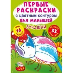 Перші розмальовки з кольоровим контуром для малюків. Букашкі.32 великі наклейки (9789669873880)