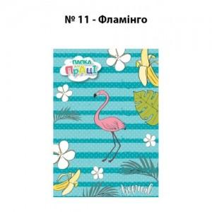 Папка для труда №11 Фламинго на резинке ф.А4 полноформатная