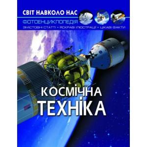 Світ навколо нас. Космічна техніка (9789669875990)