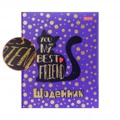 Щоденник шкільний 1Вересня Best Friend