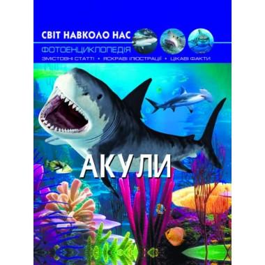 Світ навколо нас. Акули (9789669369147)