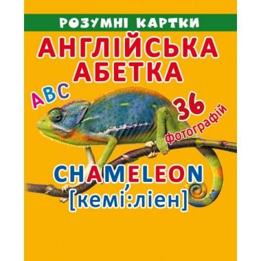 Розумні картки. Англійська абетка. АВС. 18 карток (9789669369109)