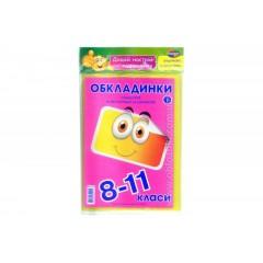 Комплект обкладинок 8-11 кл