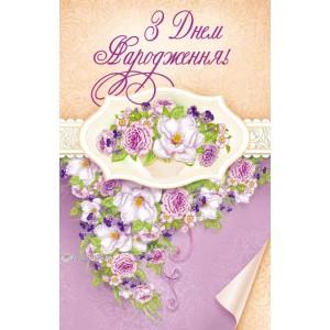двойная открытка 08-05-1476U