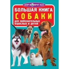 Велика книга. Собаки (код 356-5) (9789669363565)