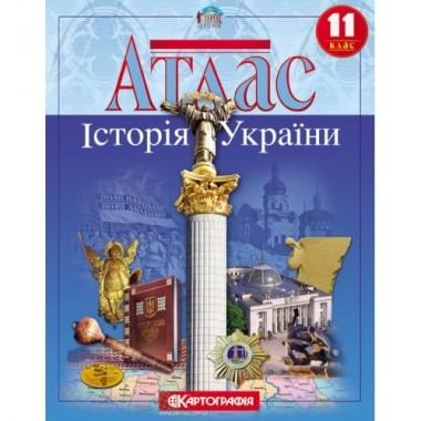 Атлас. 11 клас. Історія України