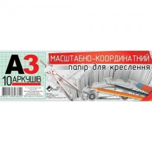 Маcштабно-координатний папір для креслення А3 ф, 10 арк.
