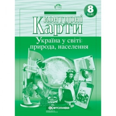Контурна карта. 8 клас. Україна у світі: природа, населення