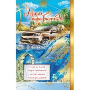 двойная открытка 08-05-1345U